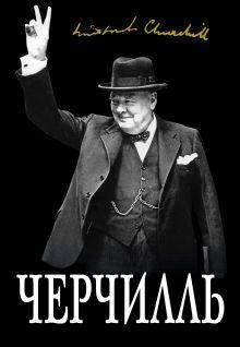 """Великий Черчилль.""""Хозяин своей судьбы"""""""