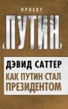 Саттер Д. - Как Путин стал президентом' обложка книги