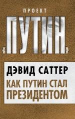 Дэвид Саттер - Как Путин стал президентом обложка книги