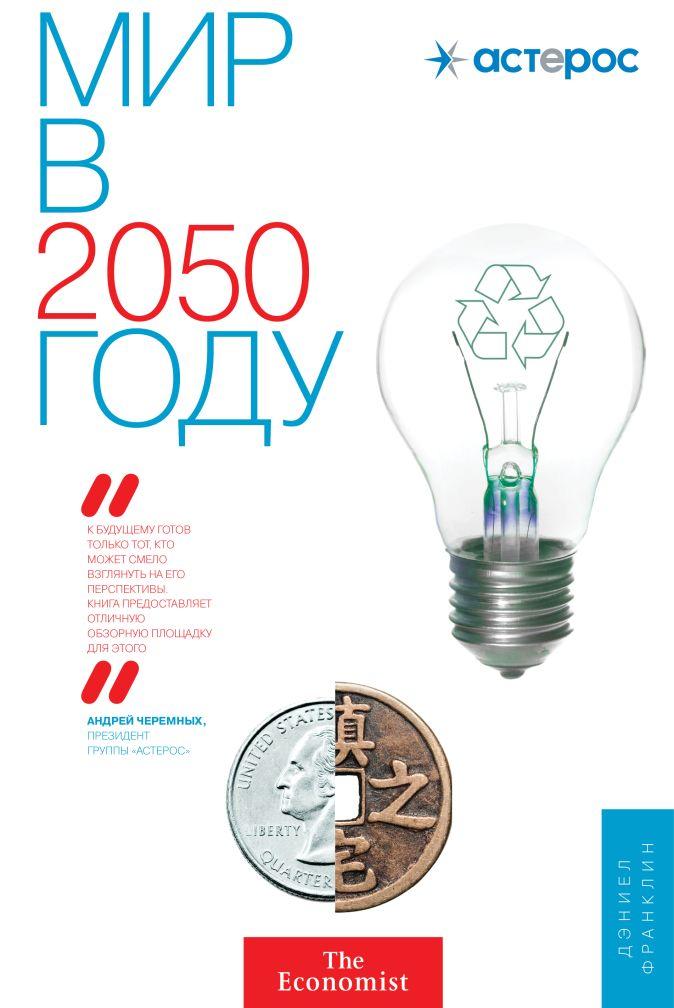 Франклин Д. - Мир в 2050 году обложка книги
