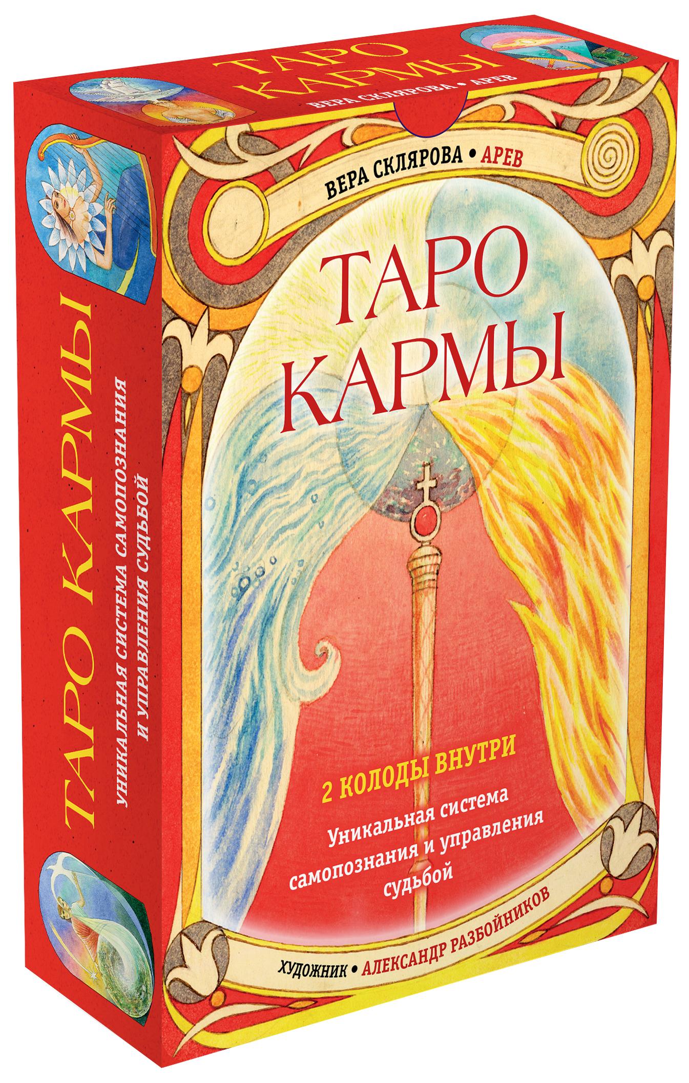 Вера Склярова Таро Кармы карты таро магические карты для гадания и целительства