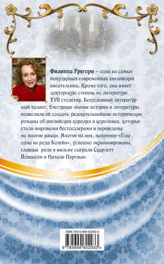 Колдунья Грегори Ф.