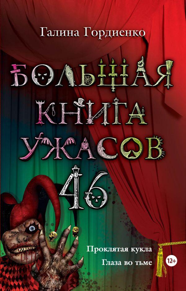 Большая книга ужасов. 46 Гордиенко Г.