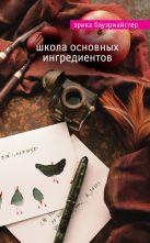 Бауэрмайстер Э. - Школа основных ингредиентов' обложка книги