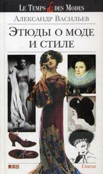 Этюды о моде и стиле Васильев А.А.