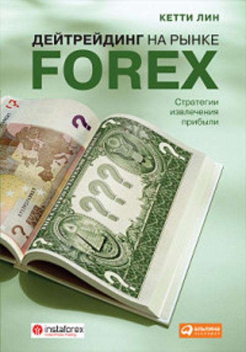 Лин К. Дейтрейдинг на рынке Forex. Стратегии извлечения прибыли