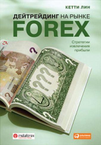 Дейтрейдинг на рынке Forex. Стратегии извлечения прибыли Лин К.