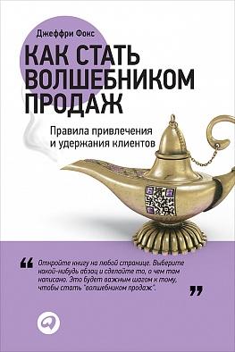 Как стать волшебником продаж: Правила привлечения и удержания клиентов Фокс Дж.