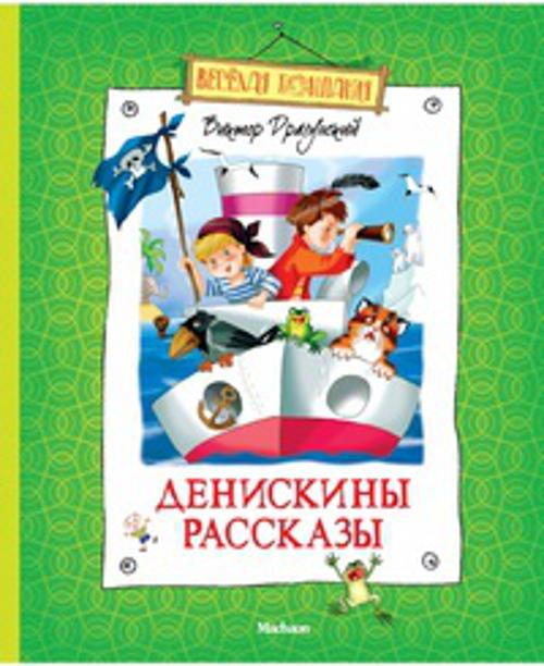 Драгунский Виктор Юзефович Денискины рассказы. Драгунский В. Ю.
