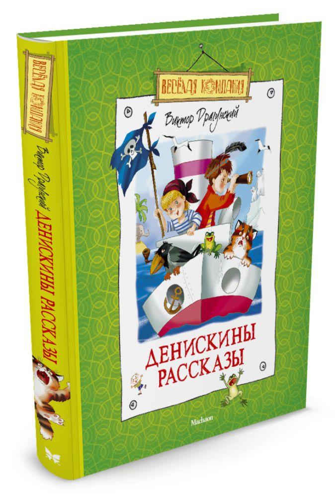 Драгунский В. Ю. - Денискины рассказы. Драгунский В. Ю. обложка книги