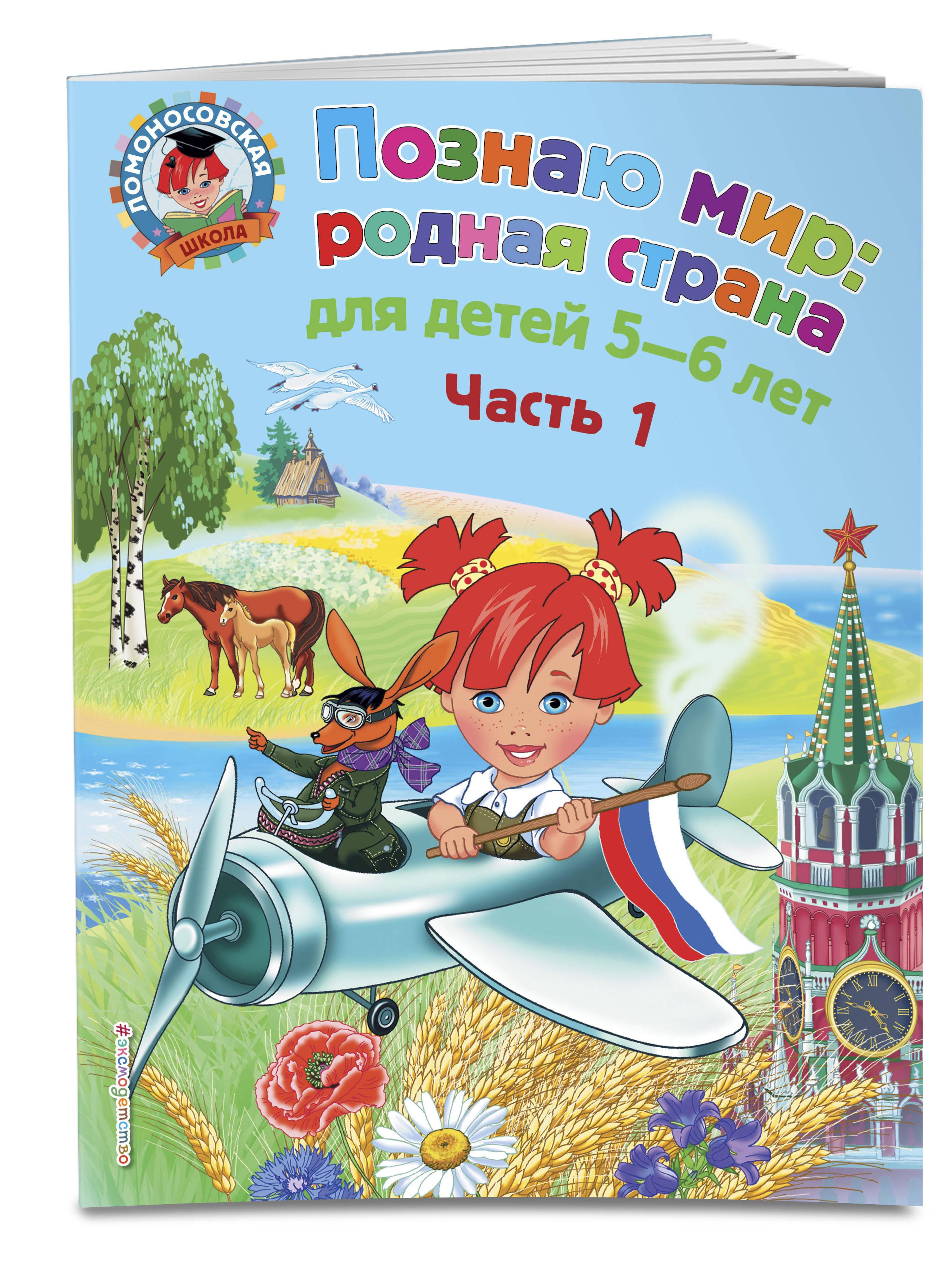 Познаю мир: родная страна: для детей 5-6 лет. Ч. 1
