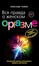 Полеев А. - Вся правда о женском оргазме' обложка книги