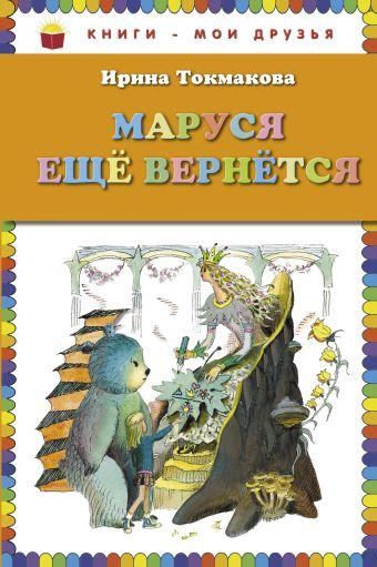 Маруся еще вернется (ил. Л. Токмакова) Токмакова И.П.