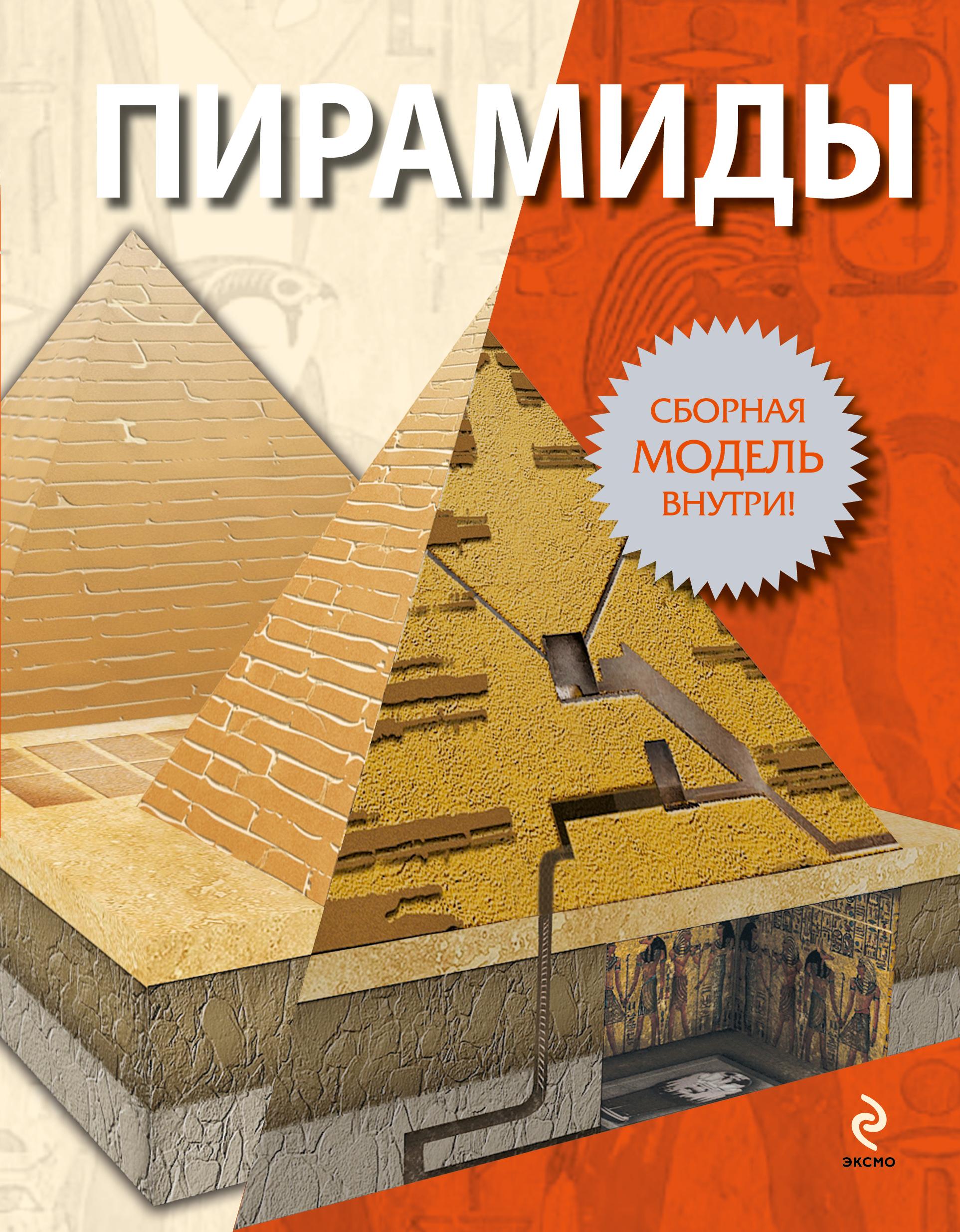 Пирамиды ISBN: 978-5-699-60995-6