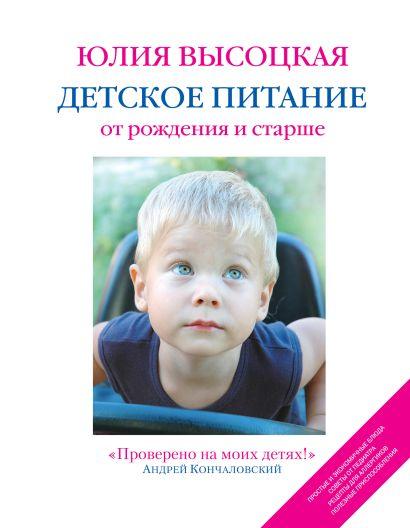 Детское питание от рождения и старше. 2-е изд. - фото 1
