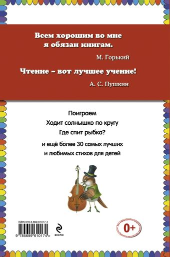 Крошка Вилли Винки. Лучшие стихи (ст. изд.) Токмакова И.П.
