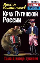 Калашников М. - Крах путинской России. Тьма в конце туннеля' обложка книги