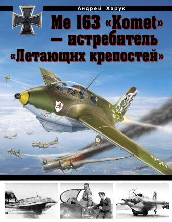 Андрей Харук - Me 163 «Komet» – истребитель «Летающих крепостей» обложка книги