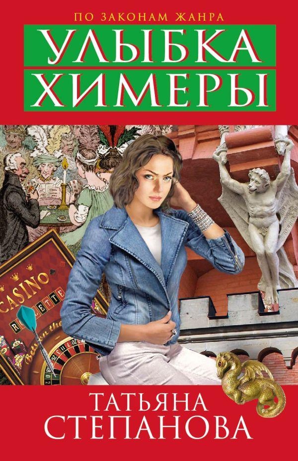Улыбка химеры Степанова Т.Ю.