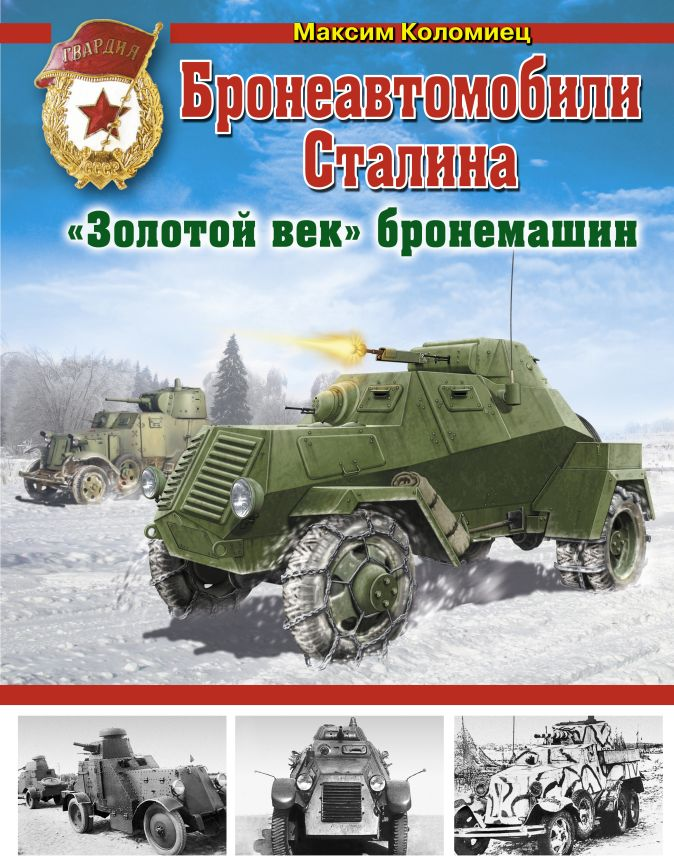Максим Коломиец - Бронеавтомобили Сталина. «Золотой век» бронемашин обложка книги