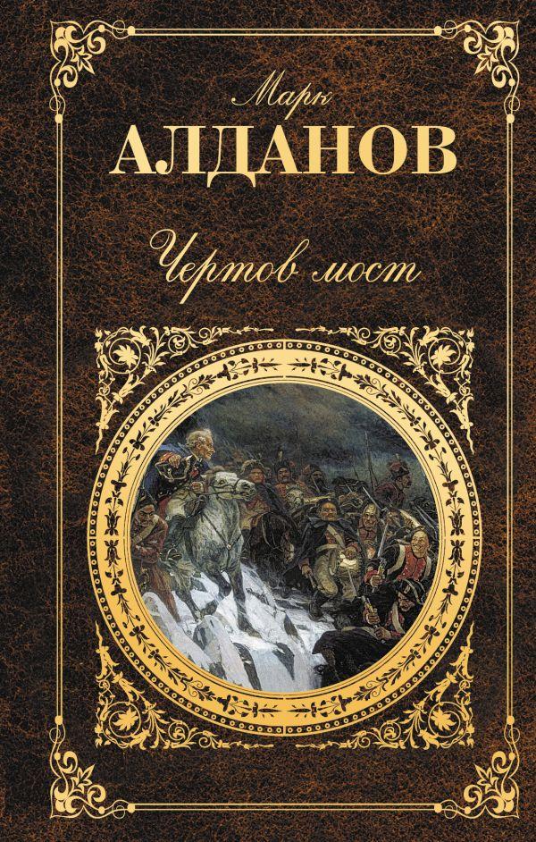 Чертов мост Алданов М.А.