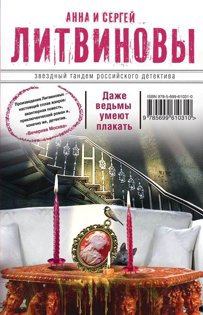 Литвинова А.В., Литвинов С.В. - Даже ведьмы умеют плакать обложка книги