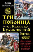 Поротников В.П. - Три побоища – от Калки до Куликовской битвы' обложка книги