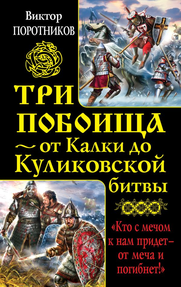 Три побоища – от Калки до Куликовской битвы Поротников В.П.