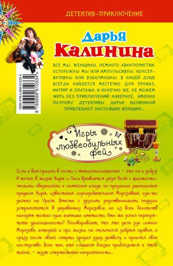 Игры любвеобильных фей Калинина Д.А.