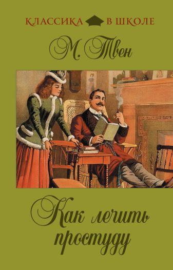 Твен М. - Как лечить простуду обложка книги
