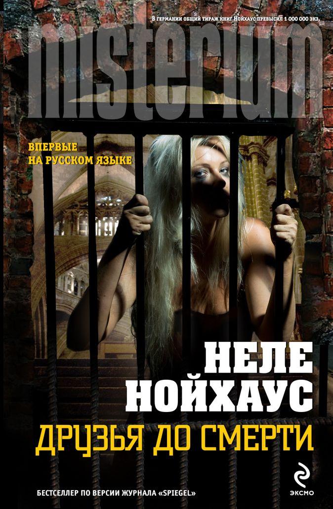 Неле Нойхаус - Друзья до смерти обложка книги