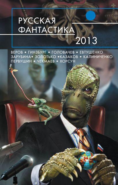 Русская фантастика - 2013 - фото 1
