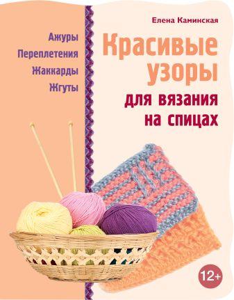 Каминская Е.А. - Красивые узоры для вязания на спицах обложка книги