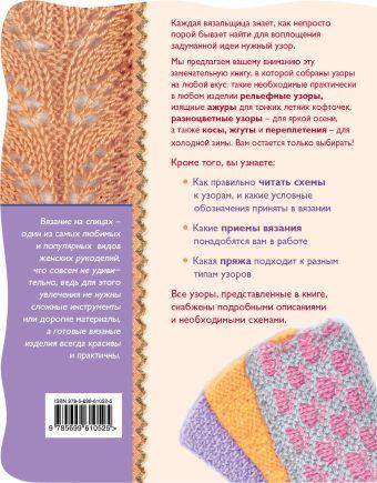 Красивые узоры для вязания на спицах Каминская Е.А.