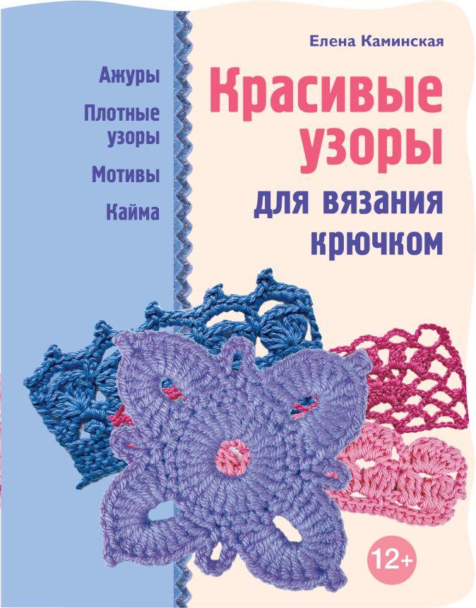 Каминская Е.А. - Красивые узоры для вязания крючком обложка книги