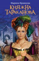 Кравцова М.В. - Княжна Тараканова. Жизнь за императрицу' обложка книги