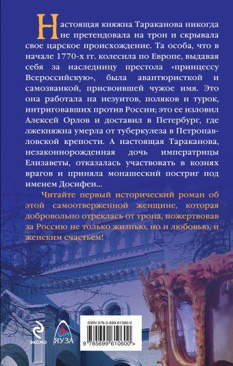 Княжна Тараканова. Жизнь за императрицу Кравцова М.В.