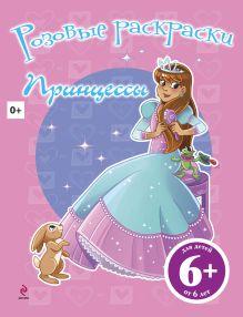 6+ Принцессы