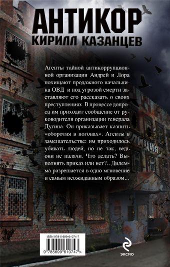 Аттестатор Казанцев К.