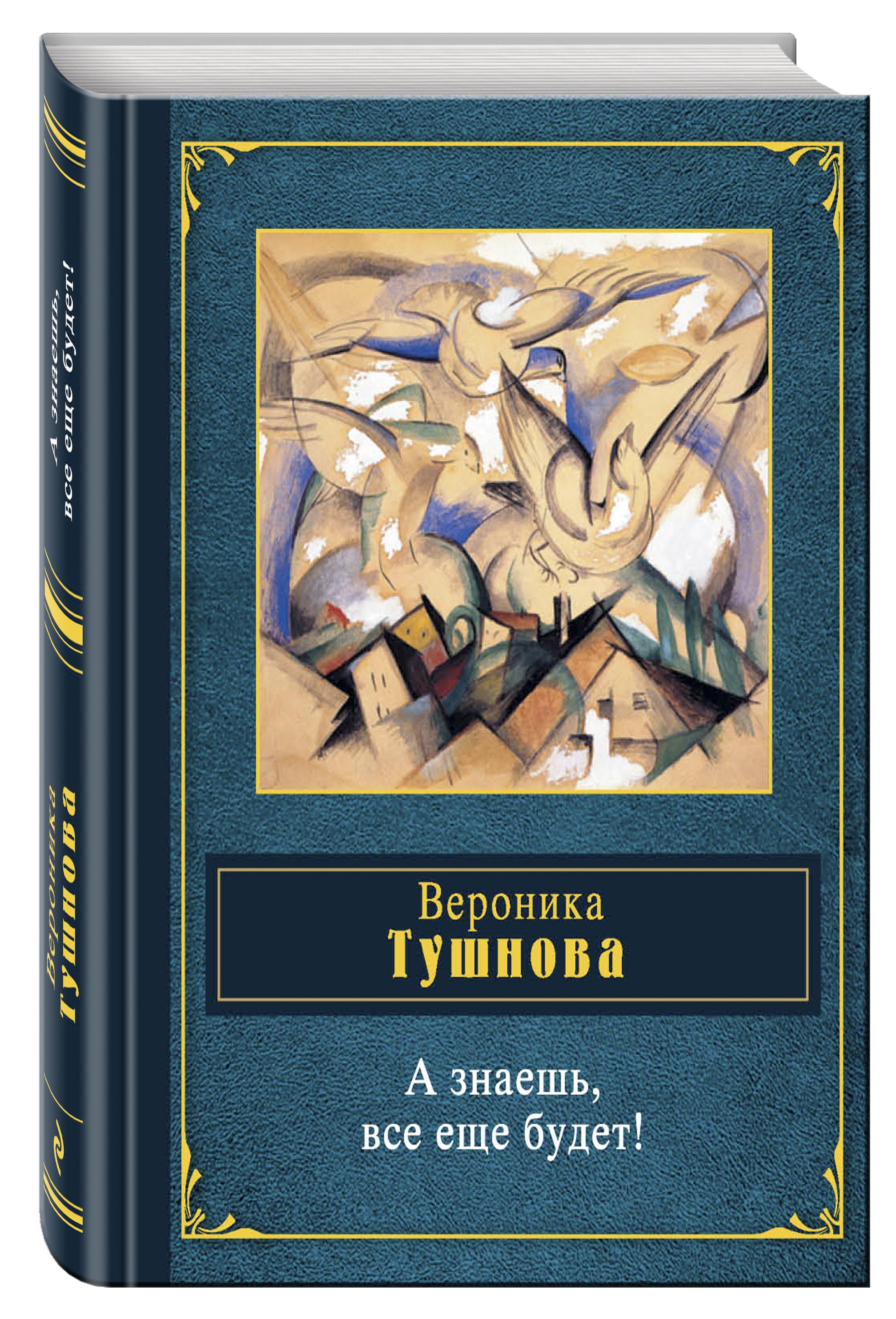 Тушнова В.М. А знаешь, все еще будет! ISBN: 978-5-699-61100-3 тушнова в лирика
