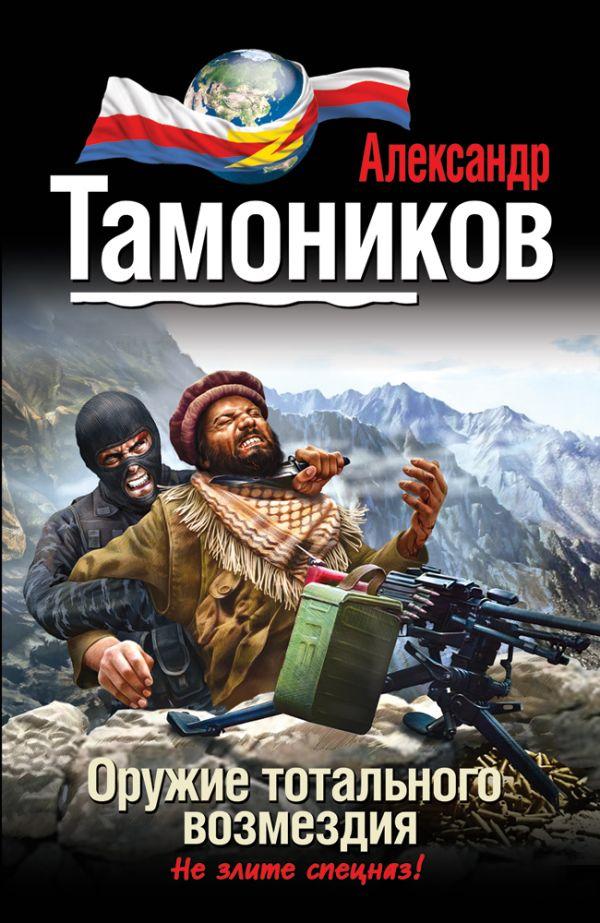 Оружие тотального возмездия Тамоников А.А.