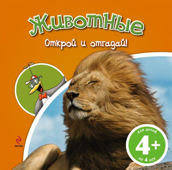 4+ Животные (книга с клапанами)
