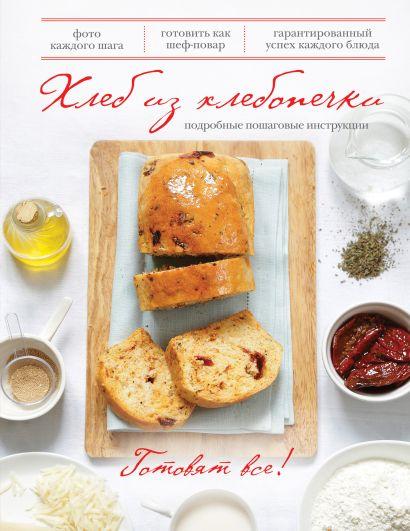 Хлеб из хлебопечки - фото 1