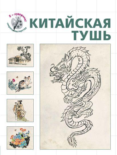 """Китайская тушь (серия """"Я художник! Секреты мастерства"""") - фото 1"""