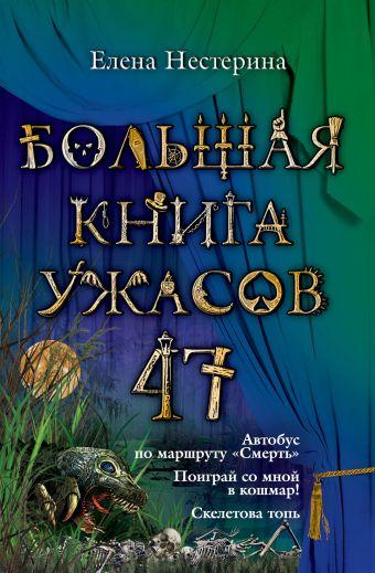 Большая книга ужасов. 47 Нестерина Е.В.