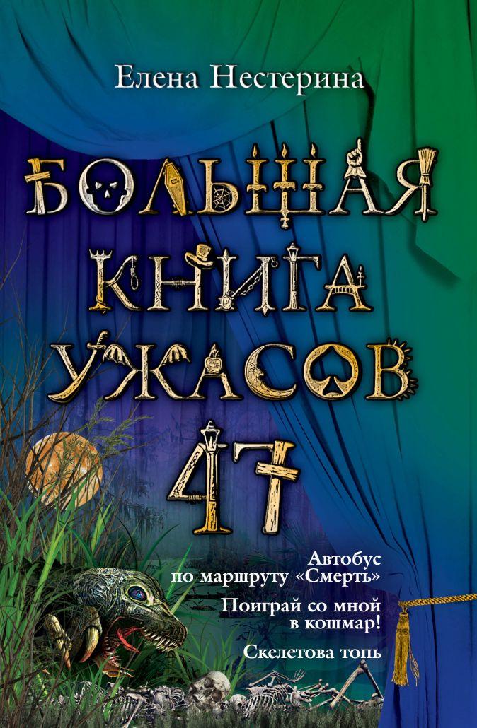 Нестерина Е.В. - Большая книга ужасов. 47 обложка книги