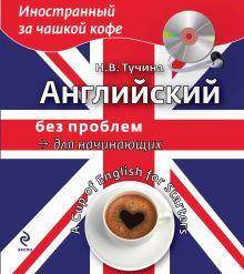 Иностранный за чашкой кофе (обложка)