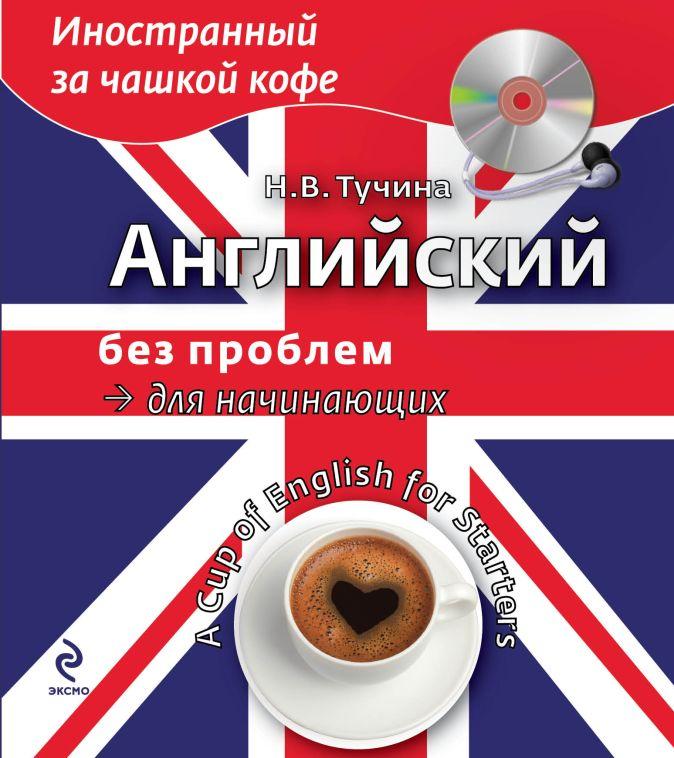 Английский без проблем для начинающих (+CD) Тучина Н.В.