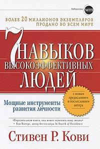 Семь навыков высокоэффективных людей (Переплет) Кови С. Р.
