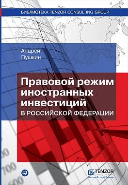 Правовой режим иностранных инвестиций в Российской Федерации Пушкин А.